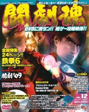 Magazine de jeux d'arcade